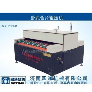 供应LY1500卧式合片辊压机