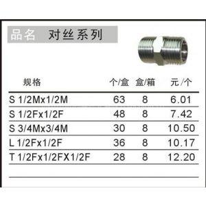 供应铝塑管卡套式铜接头、金时通接头