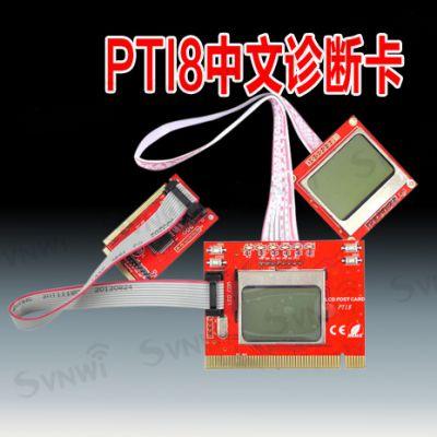 顺微PTI8中文诊断卡 笔记本台式机通用 电脑主板故障检测卡