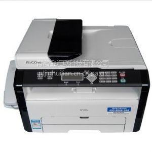 供应低价出售 理光 多功能一体机SP201SF(打印、复印、扫描、传真) 数量有限