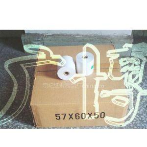 厂家供应热敏纸、收银纸、传真纸,书写纸,无碳纸
