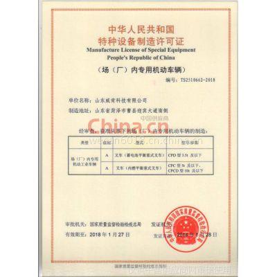 特种设备经营许可证