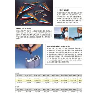 供应日本XEBEC纤维油石