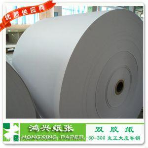供应优惠新首发 70g克模糙纸|亚太双胶纸70g克道令纸|亚太