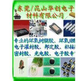 供应供应单组份弹性环氧树脂胶、弹性环氧胶