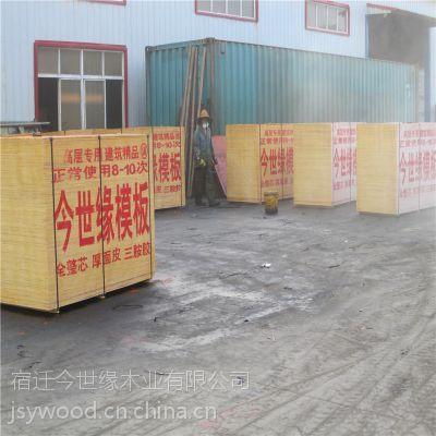 供应2014石河子建筑模板1830*915厂家报价网-江苏今世缘木业有限公司报价
