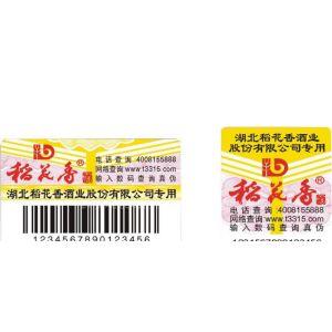 供应酒类防伪标签