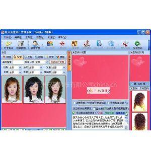 【正版特价】旺点美容美发管理软件/发型设计软件/收银管理软件/