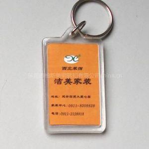 供应湖北亚克力钥匙扣生产商,宣传钥匙扣定购