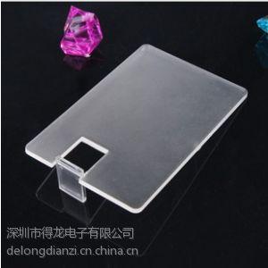 供应深圳U盘工厂供应名片U盘 透明亚力克卡片U盘ABS材质超薄U盘