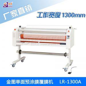 供应厂供应金图LR-1300A电动单面覆膜机 自动写真覆膜机