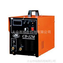 CD'STVD植钉机  螺柱焊机  螺丝焊机CD-12M