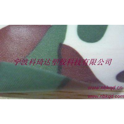 迷彩针织布双面涂透明PVC膜