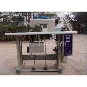 供应北京无纺布袋缝合机,北京无纺布袋超声波缝合机