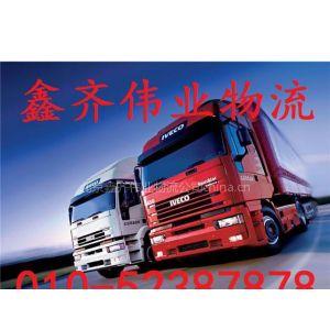 供应◣长途搬家◥北京到江苏泰兴市货运专线◣行李托运◥【010-52387878】