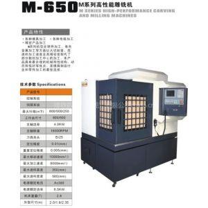 供应烽铁M-650雕铣机