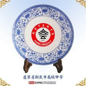 供应会议陶瓷纪念盘定做
