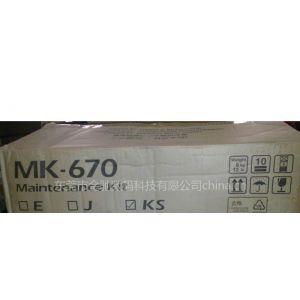 供应京瓷MK-670保养组件