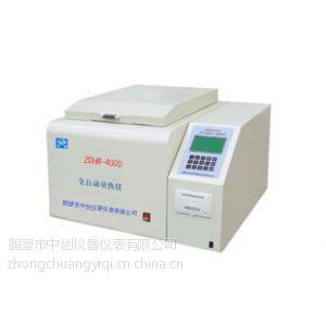 供应煤焦油热值化验仪器、重油检测热值设备、石油分析仪量热仪 中创仪器