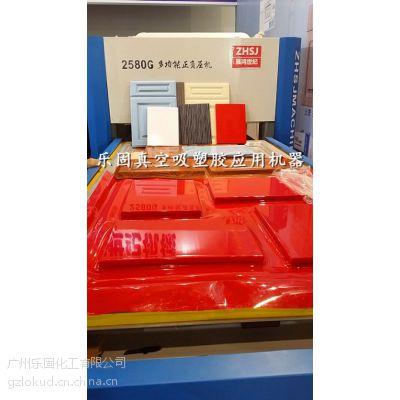 供应【LOKUD】厂家批发云南,贵州,湖南真空吸塑胶