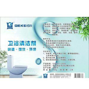 供应格科(GEKE)卫浴清洁剂