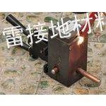 供应放热焊接焊剂|放热焊接模具|防雷接地焊接材料