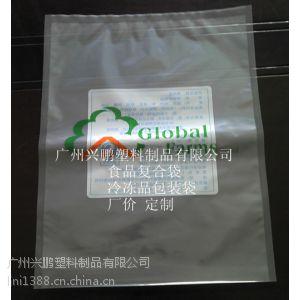 供应冷冻食品包装袋 速冻食品塑料袋