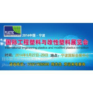 供应2014中国(宁波)国际塑料机械工业展览会