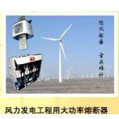 风力发电工程用大功率熔断器