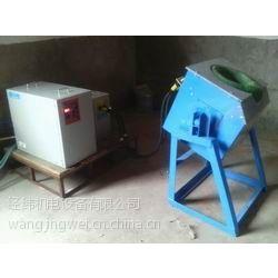 批量生产25型高频炉熔炼炉,节能型中频熔炼炉价格