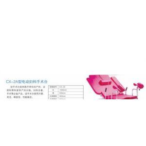 供应妇科床 电动妇科床 妇科手术台 电动手术台 综合手术台 产床