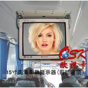 供应15寸车载显示器(QZ-1501)吸顶显示器