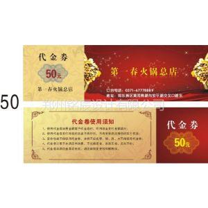 供应代金券制作公司,郑州专业优惠券设计印刷,郑州那做代金券