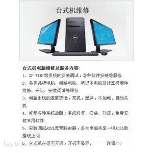 供应电脑维修,笔记本电脑维修