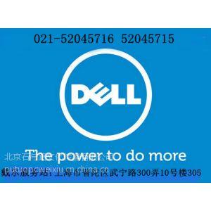 供应上海普陀区戴尔售后报修电话52045716