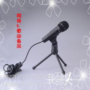 供应SF-910电脑麦克风 高端电脑专用麦克风 QQ YY语音聊天/网络K歌/录音电脑话筒