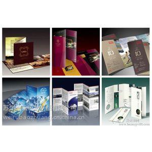 供应印刷销售各种彩盒包装、商务宣传类 说明书 吊卡等