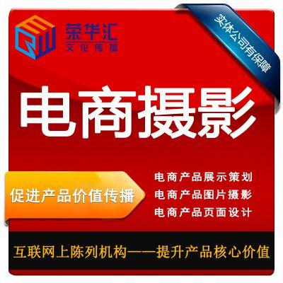 供应深圳罗湖钟表摄影/产品摄影/商品摄影/网店摄影
