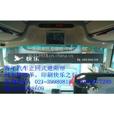 客车前档遮阳卷帘、司机前档遮阳卷帘、司机侧挡遮阳卷帘、配套厦门金龙、金旅、申龙、西沃等。