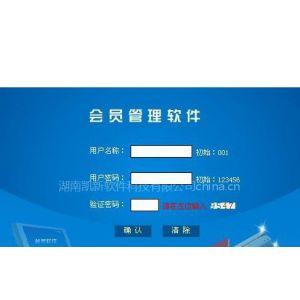 供应长沙会员刷卡软件长沙会员消费积分系统