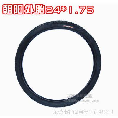 供应朝阳外胎24*1.75 电动自行车轮胎 优质橡胶单车胎 配件批发