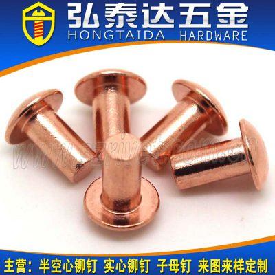批发小紫铜铆钉 T2红铜铆钉 T2紫铜铆钉 电器紧固件铆钉 电器铜铆钉
