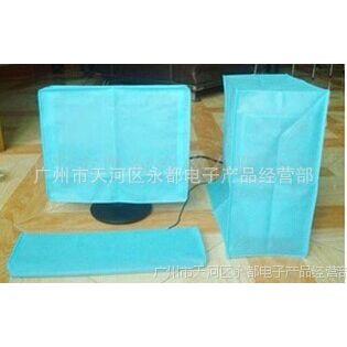 防尘三件套 液晶电脑防尘罩 无纺布电脑保护防尘罩