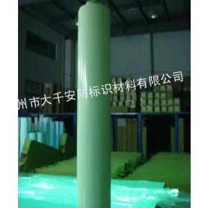 供应广州国产夜光膜卷喷绘蓄光膜 夜光材料 夜光贴膜 刻字机刻字膜自发光膜特价