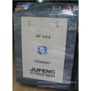 供应20HP空压机 巨风螺杆式空压机 JF-20A 15KW螺杆机 深圳空压机批发