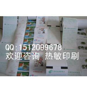 供应热敏纸印刷,热敏打印纸印刷,收银纸背面广告印刷,收银纸57*50