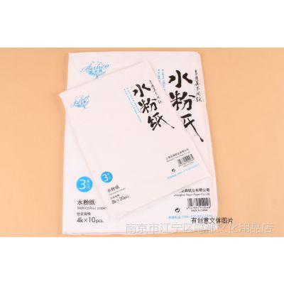 亚森/亚鑫4开水粉纸 水粉颜料用纸 专用美术用纸 水粉画必备用纸