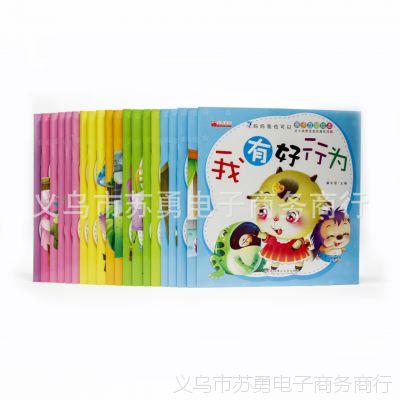 儿童读物幼儿图书华阳亲子互动回本培养宝宝完美性格智力开发书籍