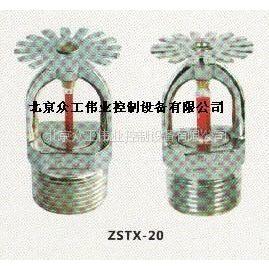 供应ZSTX下垂型玻璃球洒水喷头