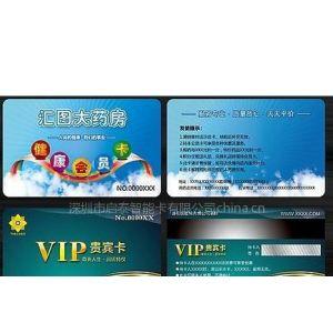 供应做会员贵宾卡,会员积分卡,会员优惠卡印刷厂家